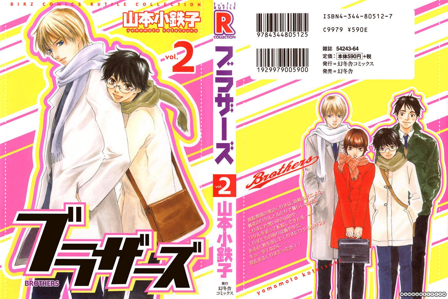 Brothers (YAMAMOTO Kotetsuko) 7 Page 1