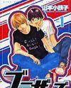 Brothers (YAMAMOTO Kotetsuko)