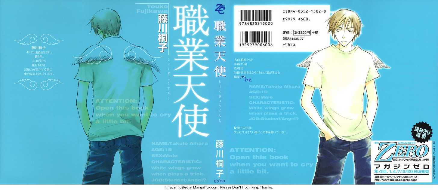 Shokugyou Tenshi 1 Page 2