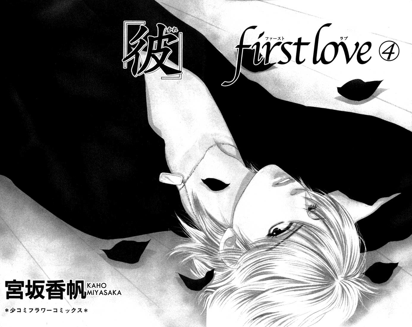 Kare First Love 18 Page 2