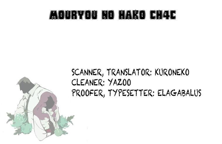 Mouryou no Hako 4.3 Page 1