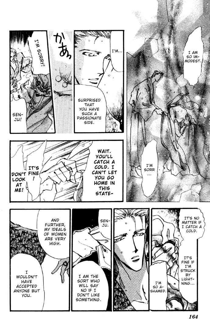 Basara 8.2 Page 3