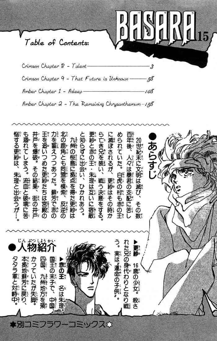 Basara 54 Page 2