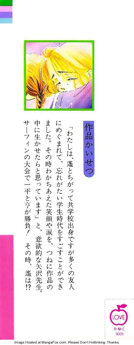 Marine Blue no Kaze ni Dakarete 5 Page 2