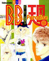 B.B. Paradise