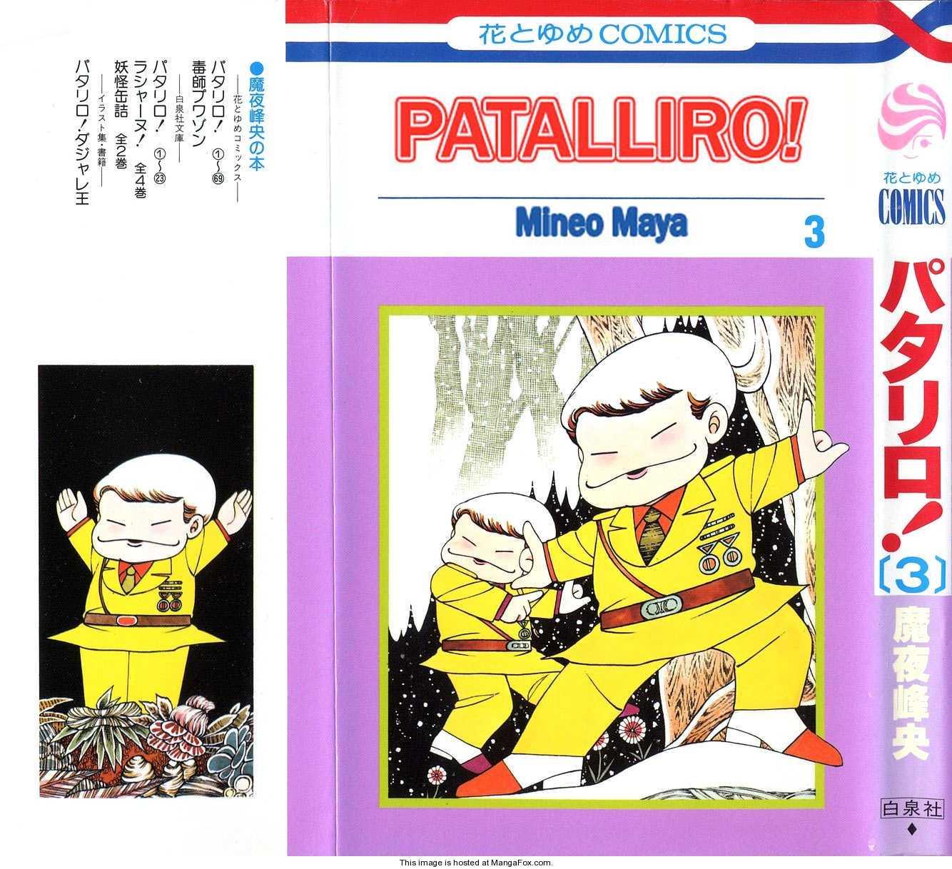 Patalliro! 6 Page 1