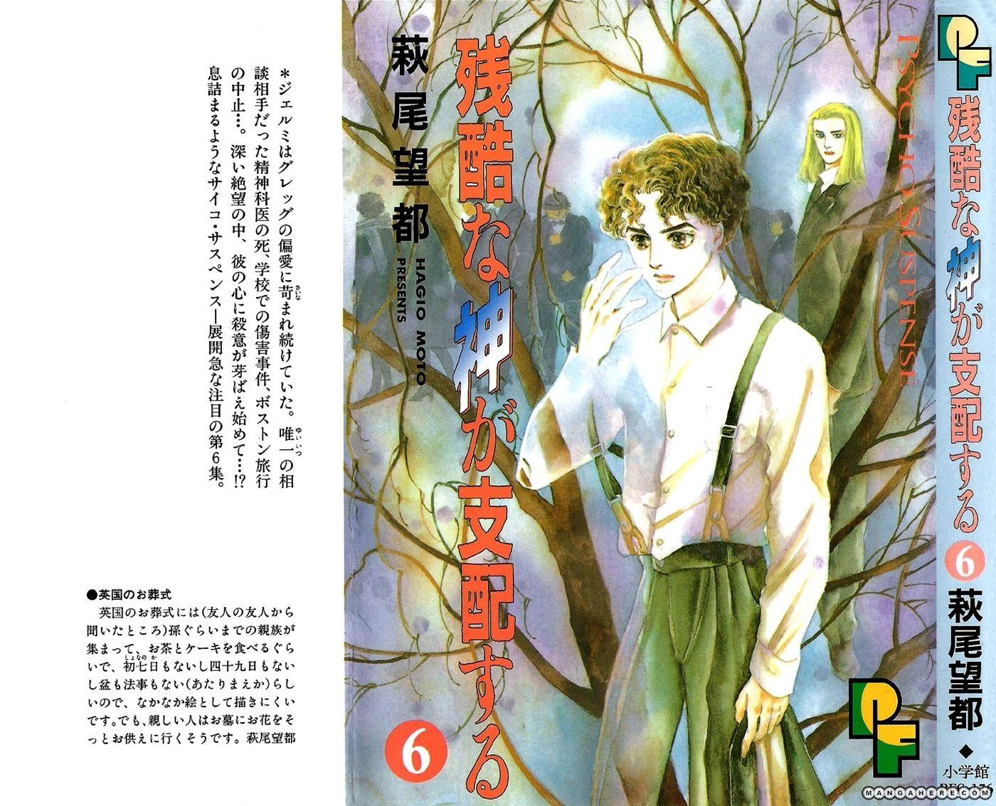 Zankoku na Kami ga Shihai Suru 35 Page 2
