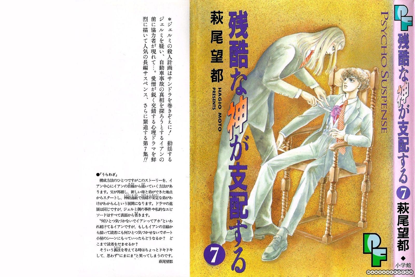 Zankoku na Kami ga Shihai Suru 40 Page 2