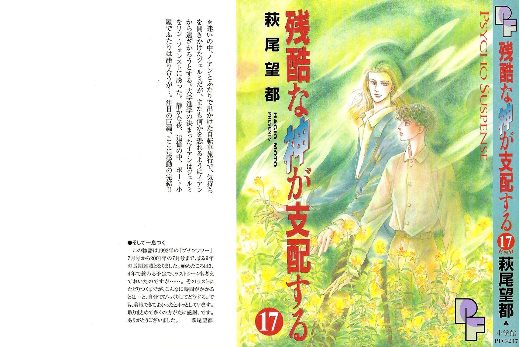 Zankoku na Kami ga Shihai Suru 83 Page 3