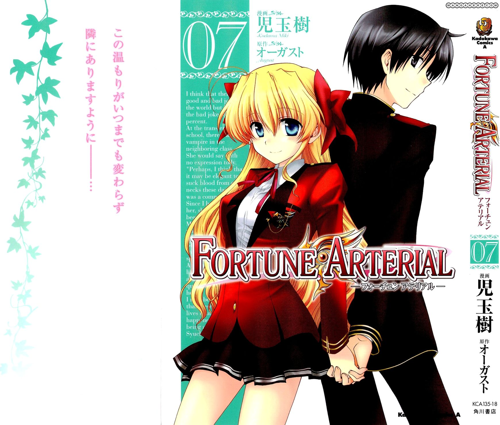 Fortune Arterial 39 Page 2