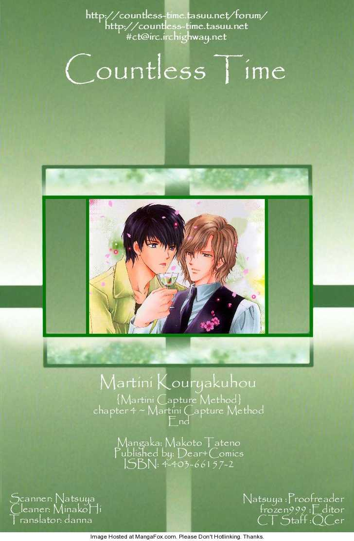 Martini Kouryakuhou 4 Page 1