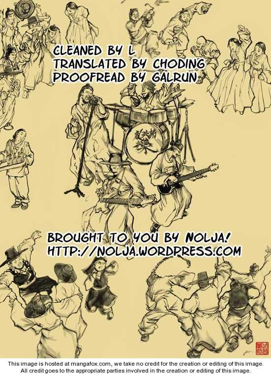 Yoo Ah Dok-Jon 15 Page 1