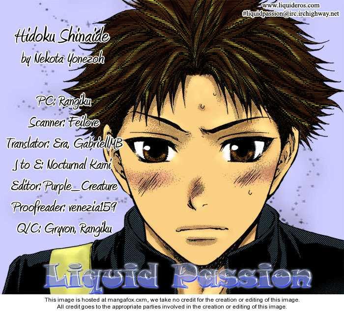 Hidoku Shinaide 6 Page 1