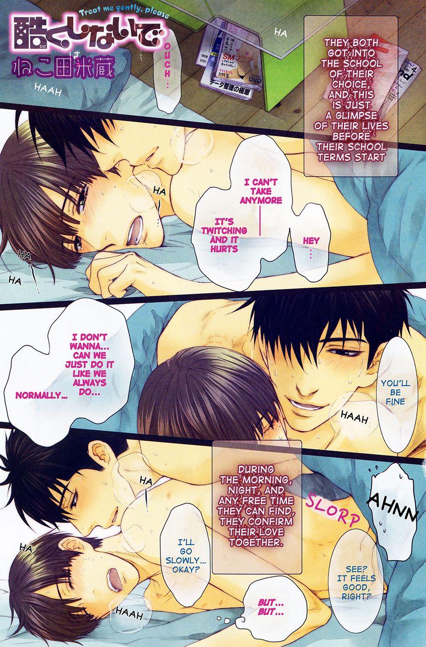 Hidoku Shinaide 17 Page 1