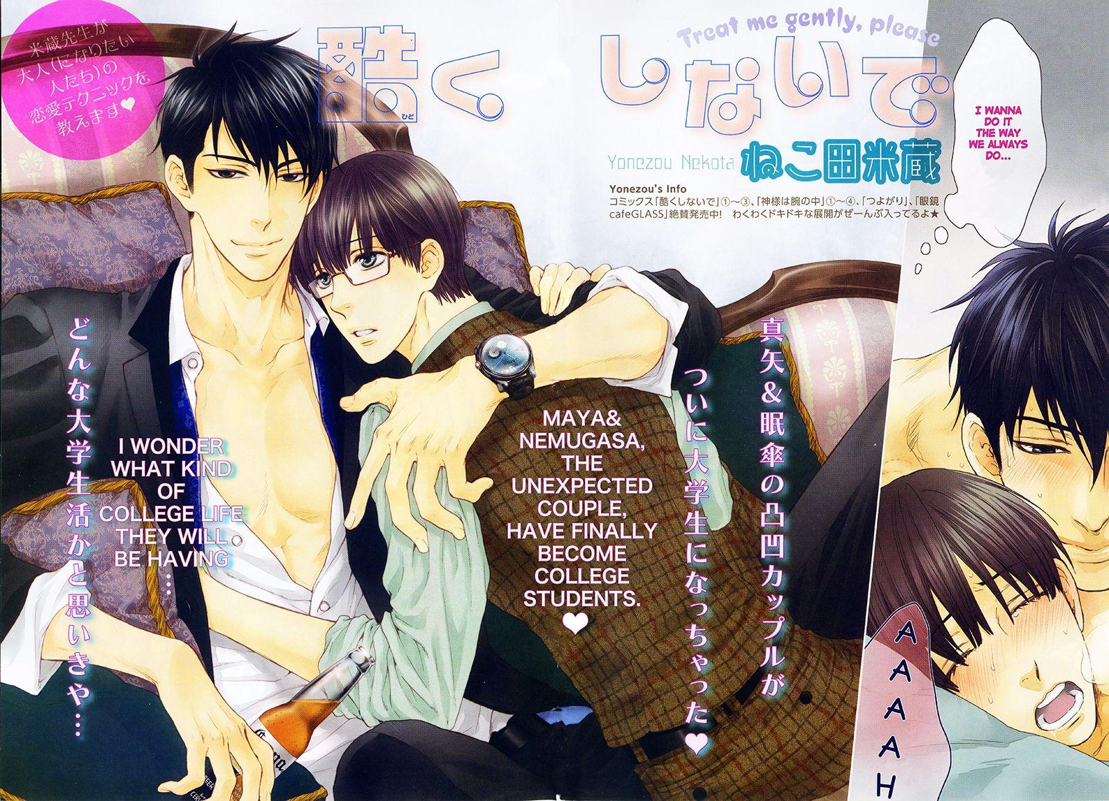 Hidoku Shinaide 17 Page 2