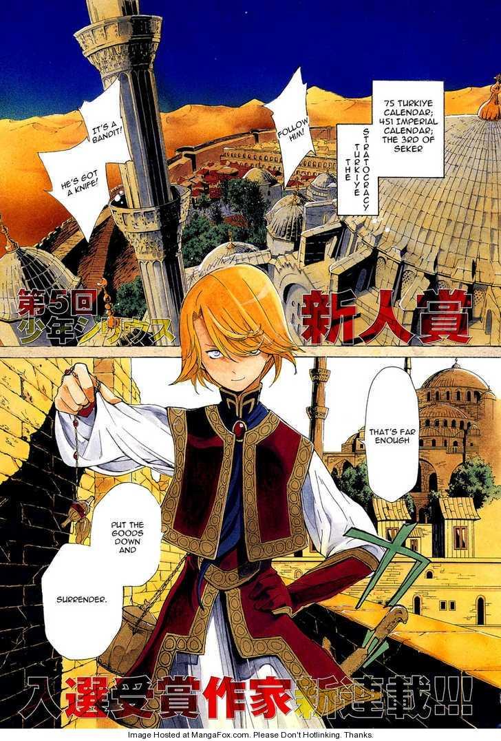 Shoukoku no Altair 1 Page 2