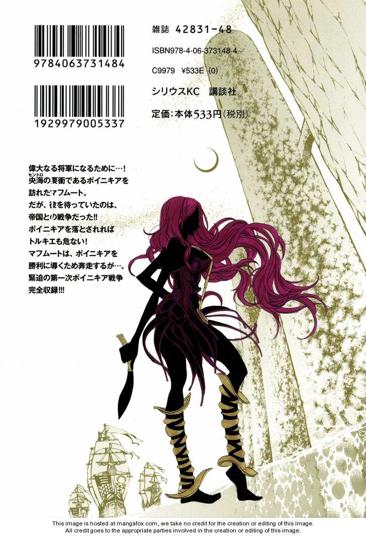 Shoukoku no Altair 12 Page 3