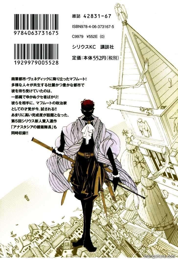 Shoukoku no Altair 17 Page 3