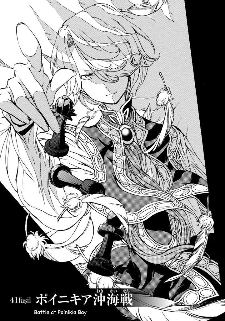 Shoukoku no Altair 41 Page 1