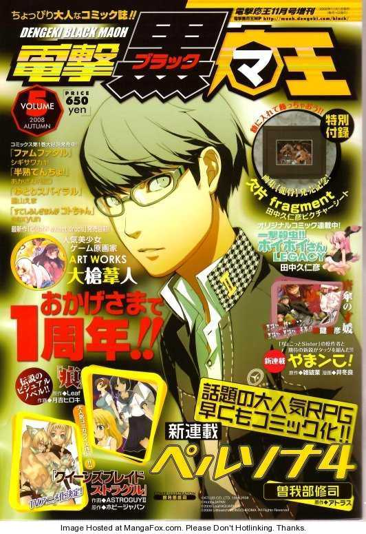 Persona 4 1 Page 1