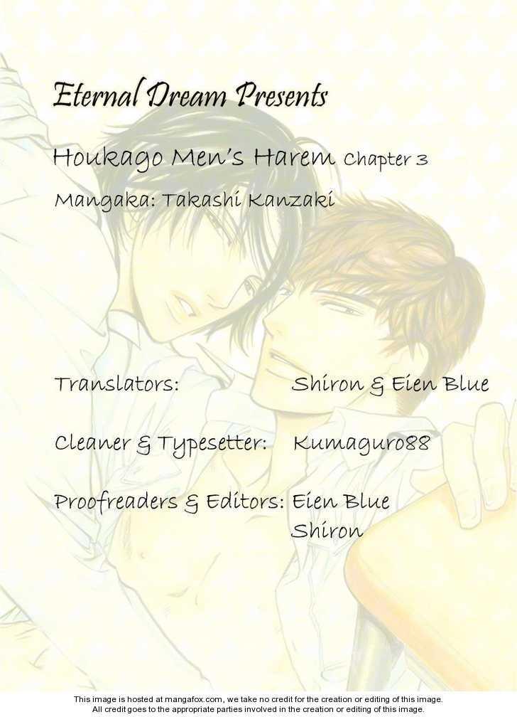 Houkago Men's Harem 3 Page 1