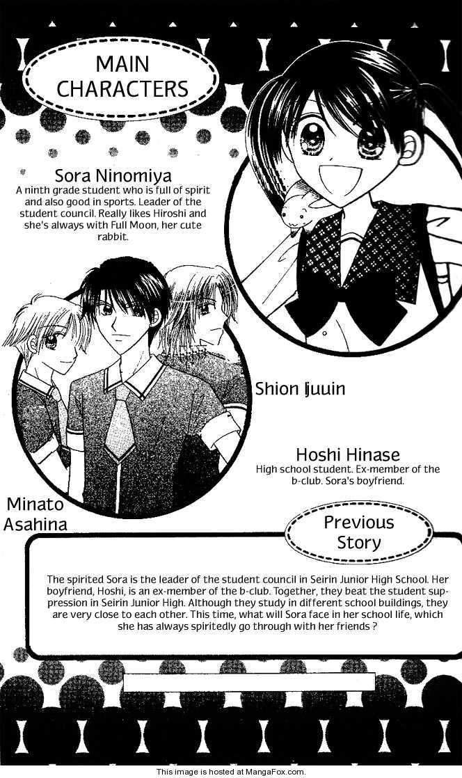Nijiiro Sukuranburu 1 Page 2