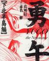 Yugo: Shimokita Hantouhen