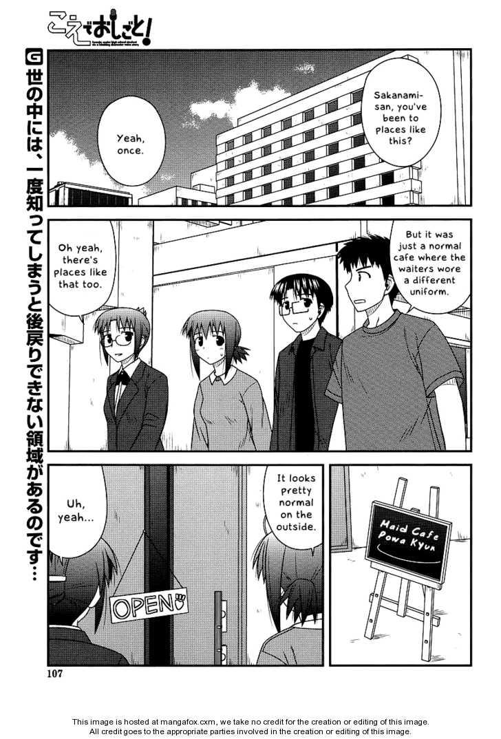 Koe de Oshigoto! 14 Page 1