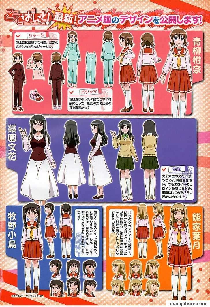 Koe de Oshigoto! 27 Page 2