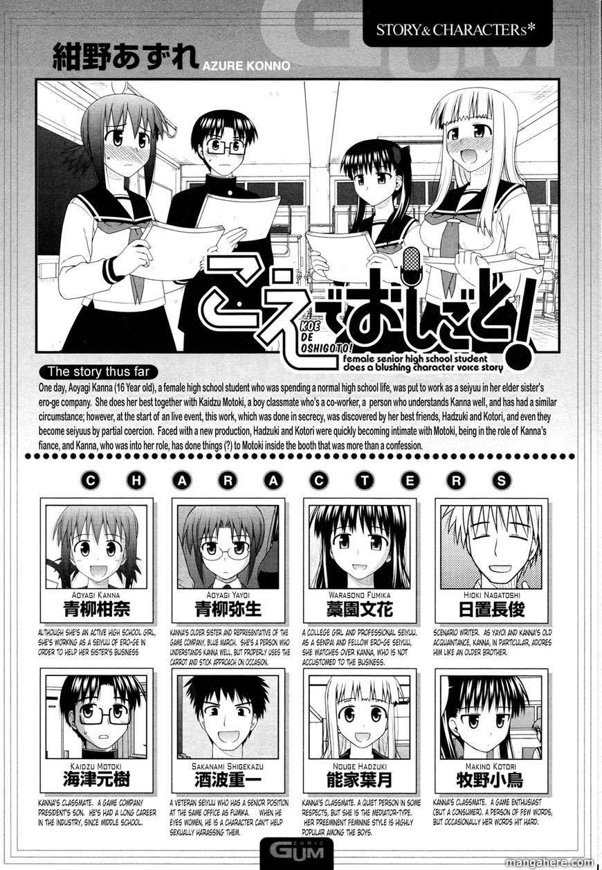 Koe de Oshigoto! 30 Page 2