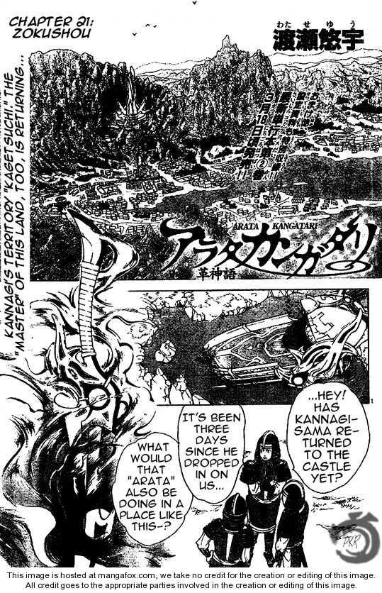 Arata Kangatari 21 Page 2