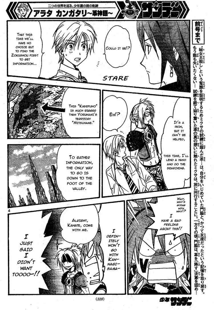Arata Kangatari 68 Page 4