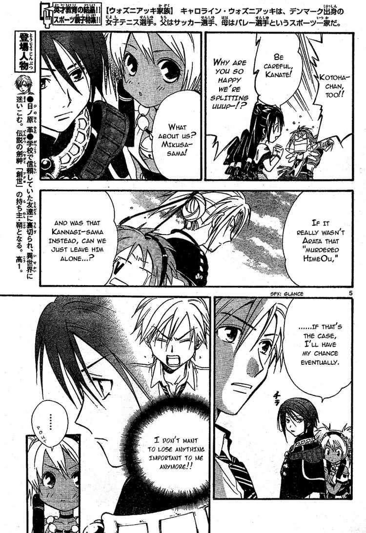 Arata Kangatari 68 Page 5
