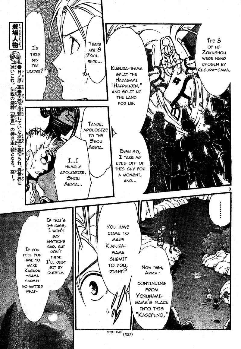 Arata Kangatari 70 Page 4