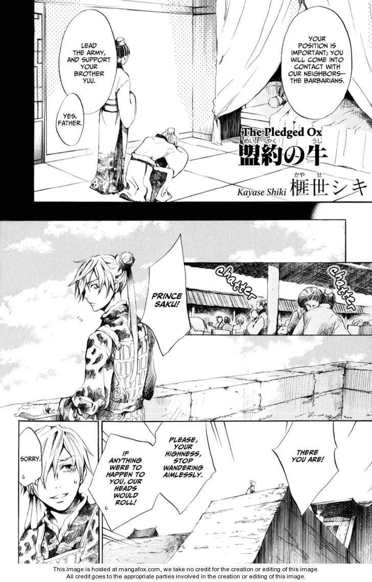 Arcana (Anthology) 16 Page 2
