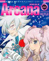 Arcana (Anthology)