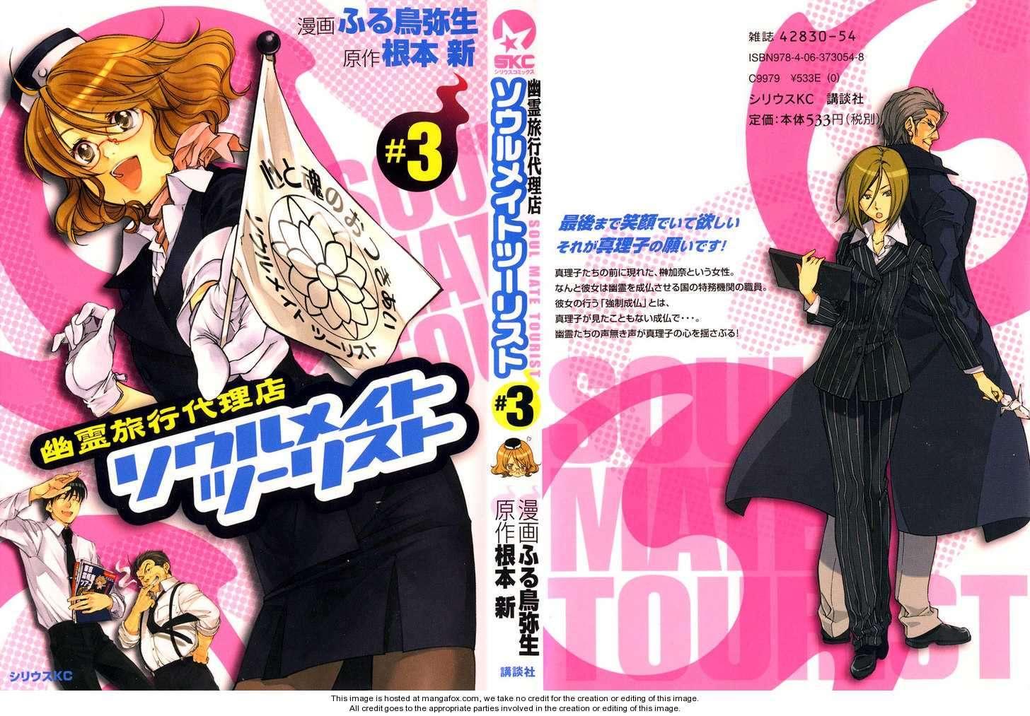 Yuurei Ryokoudairiten 12 Page 2