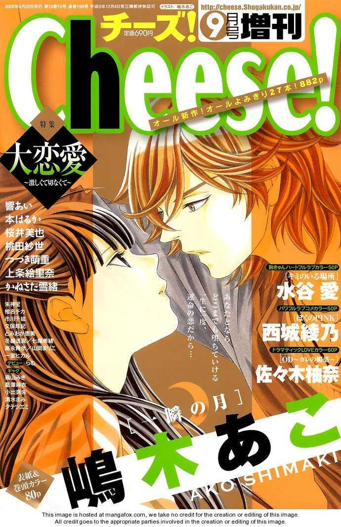 Isshun no Tsuki 2 Page 3