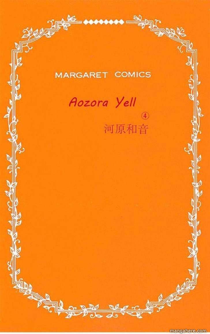 Aozora Yell 13 Page 3