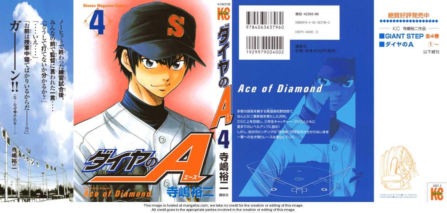 Diamond no Ace 23 Page 2