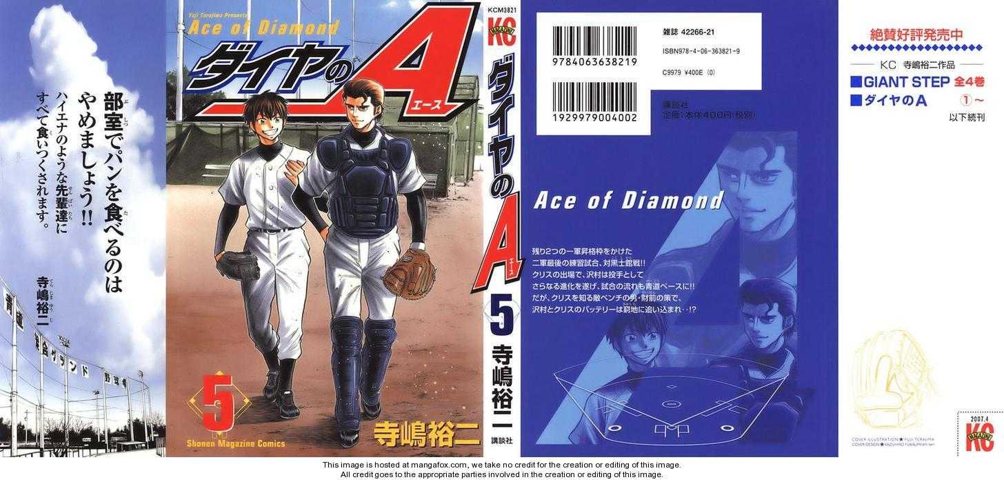 Diamond no Ace 32 Page 1