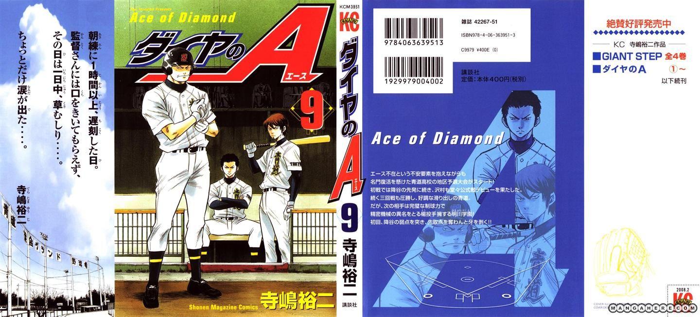 Diamond no Ace 67 Page 1