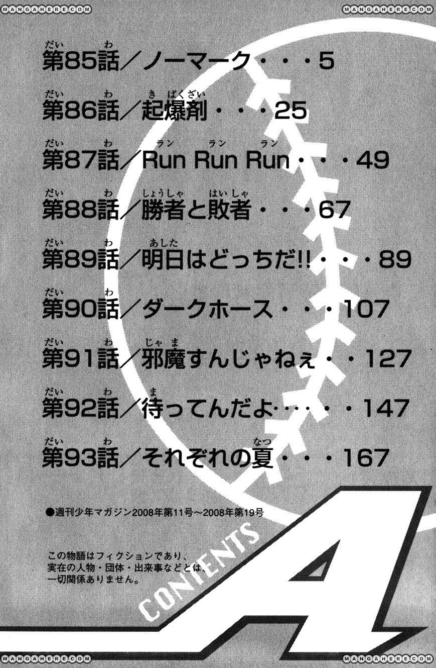 Diamond no Ace 85 Page 4