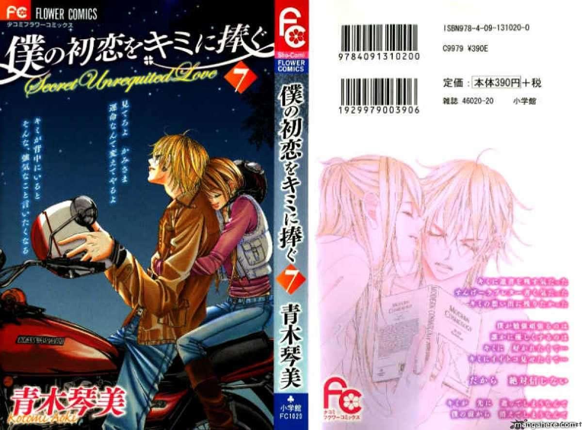 Boku no Hatsukoi wo Kimi ni Sasagu 34 Page 1
