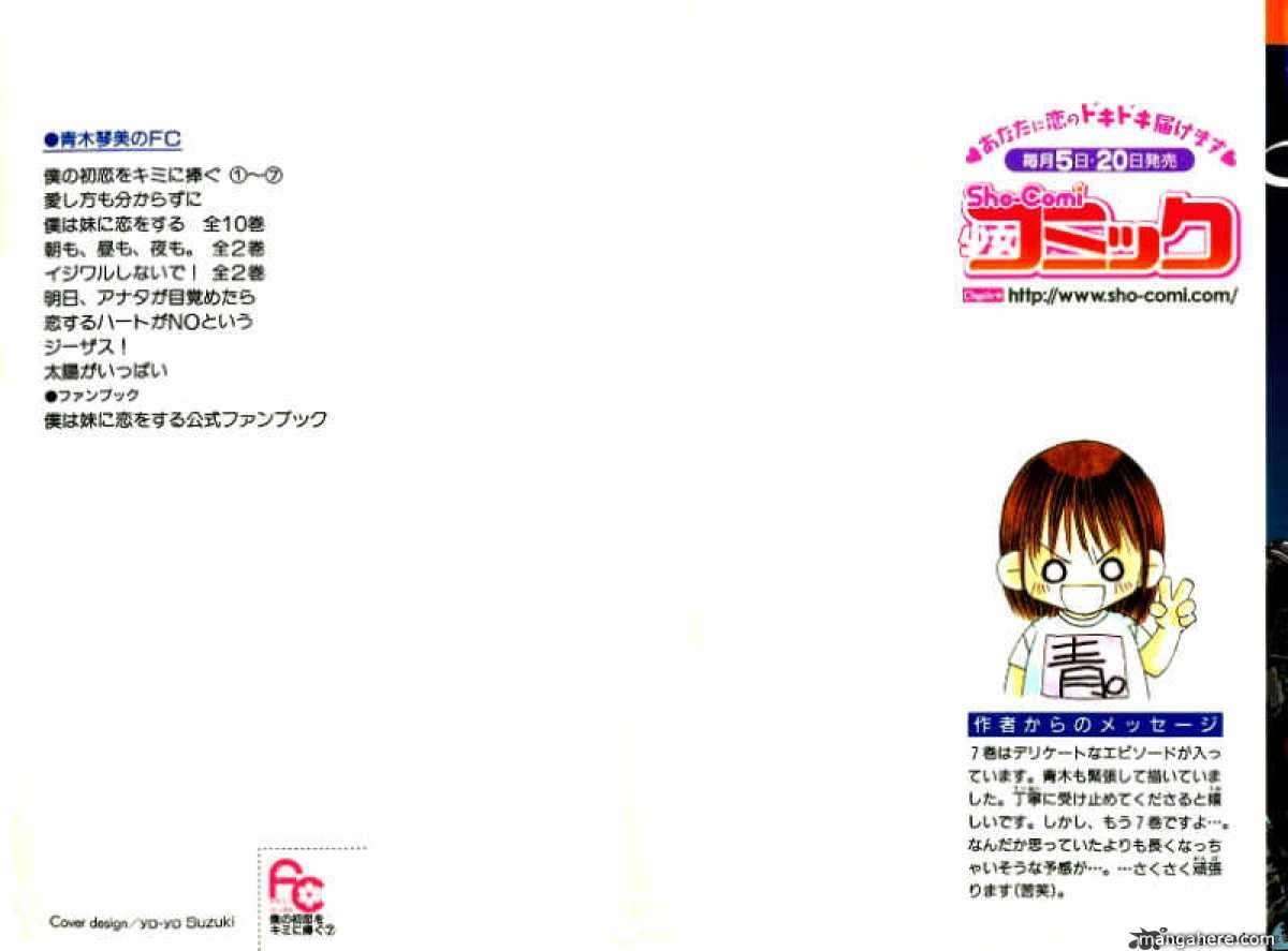 Boku no Hatsukoi wo Kimi ni Sasagu 34 Page 2