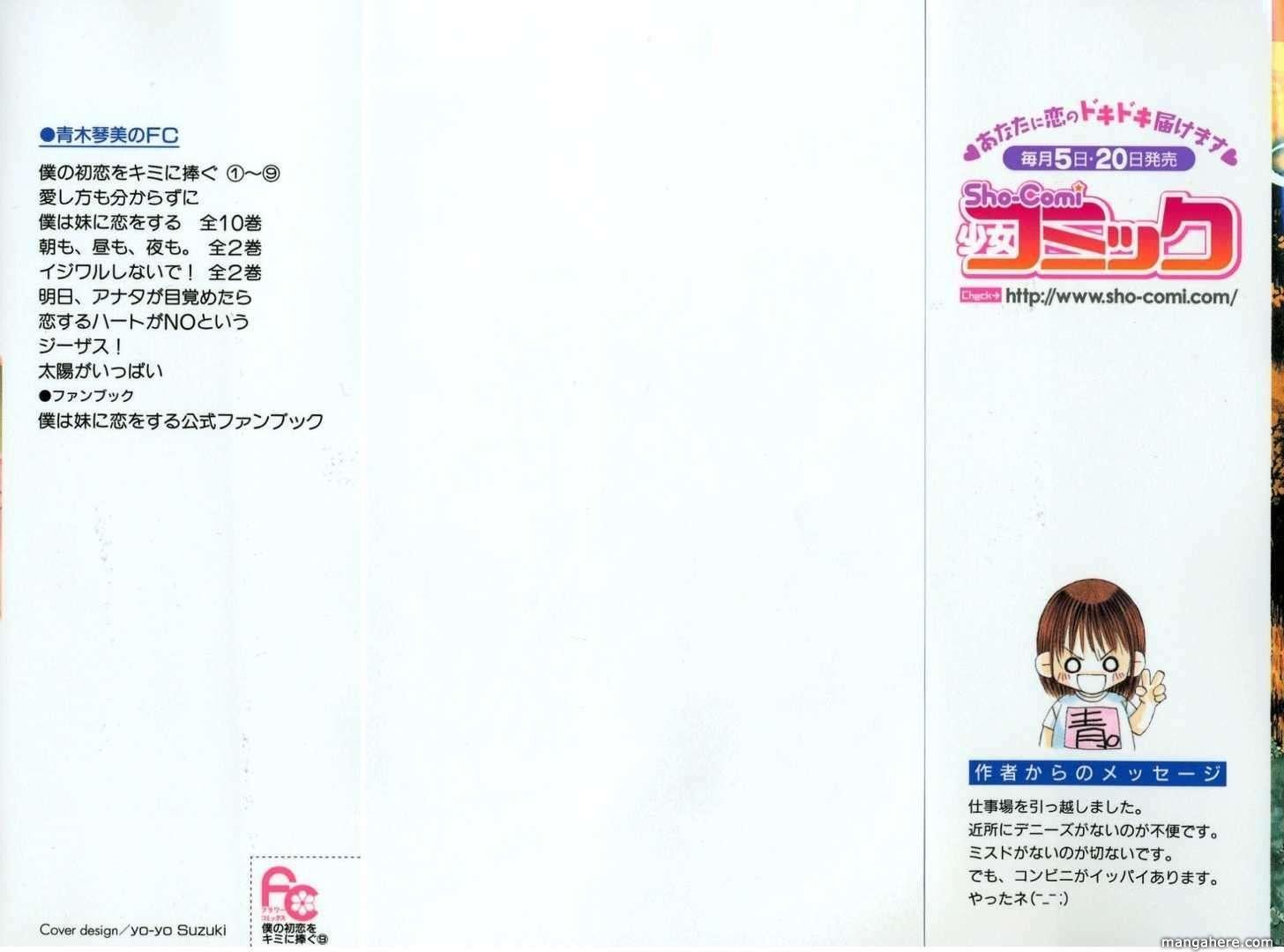 Boku no Hatsukoi wo Kimi ni Sasagu 45 Page 2