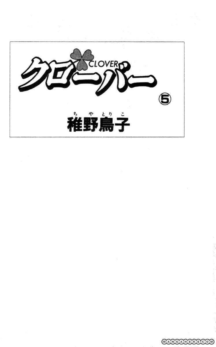 Clover (CHIYA Toriko) 16 Page 3