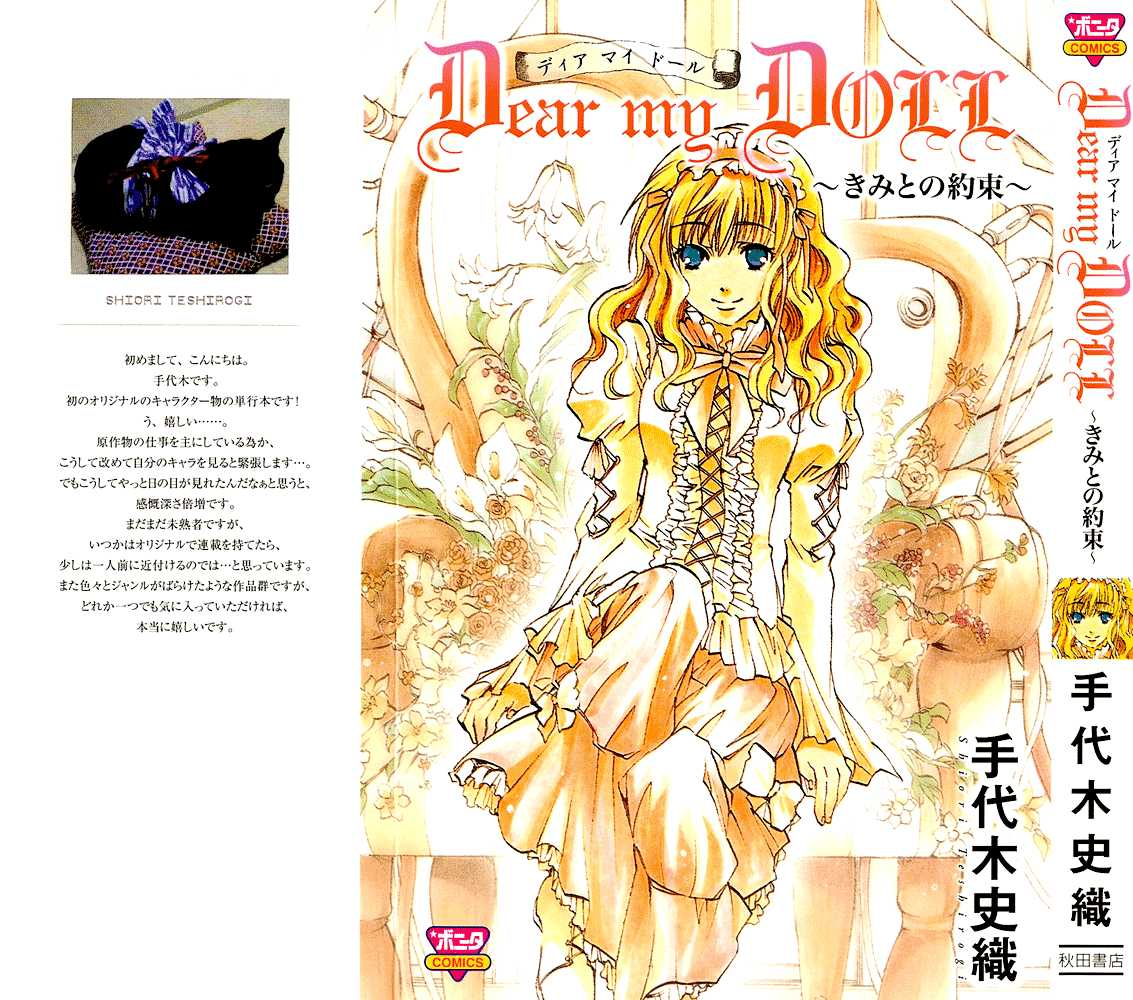 Dear my Doll - Kimito no Yakusoku 1 Page 3