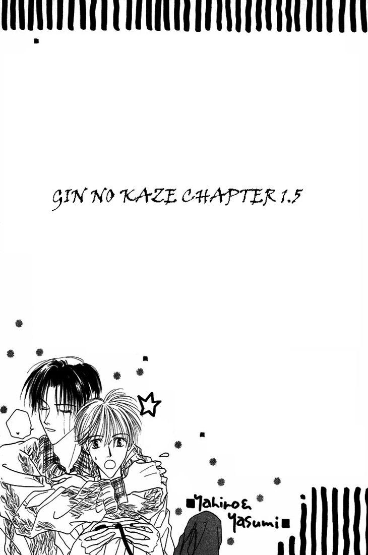 Gin no Kaze 1.5 Page 3