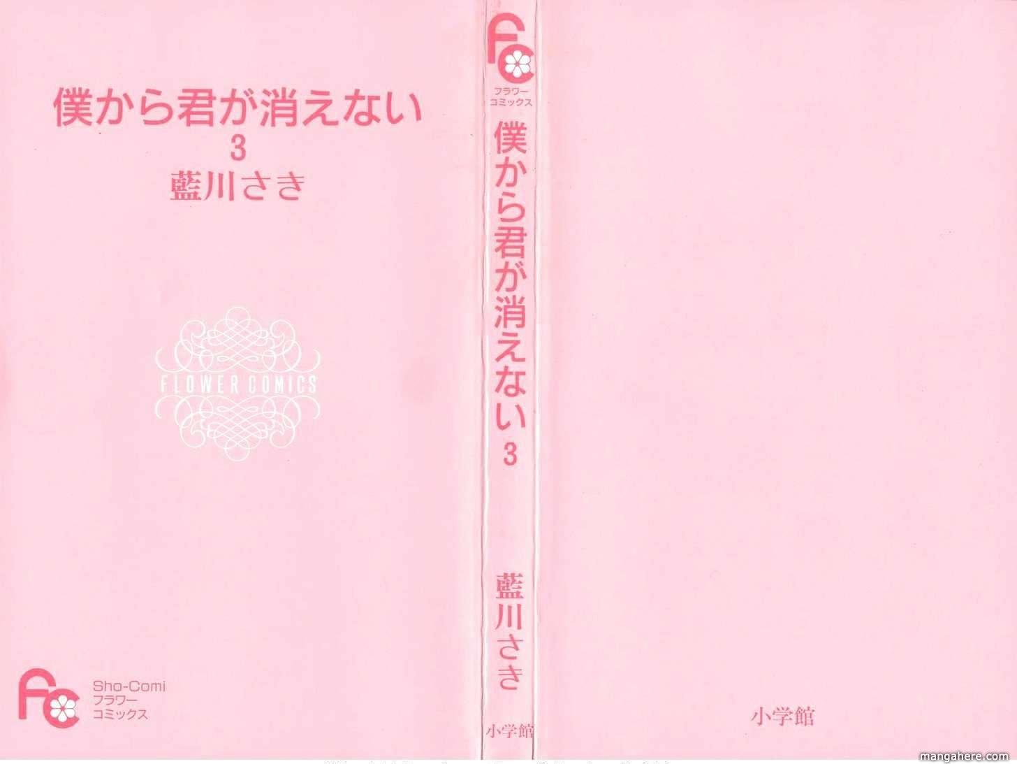 Boku kara Kimi ga Kienai 12 Page 1